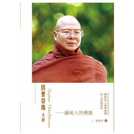 因聖亞瑪大師─緬甸入世佛教