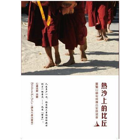熱沙上的比丘 :靈鷲山緬甸南傳出家修道會