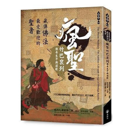 藏傳佛法最受歡迎的聖者:瘋聖竹巴袞列傳奇生平與道歌