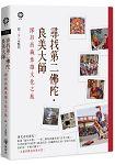 尋找第二佛陀‧良美大師──探訪西藏象雄文化之旅