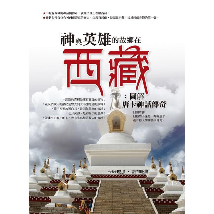 神與英雄的故鄉在西藏