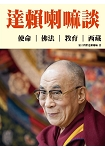 達賴喇嘛談:使命、佛法、教育、西藏