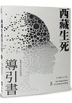 西藏生死導引書(上)揭開生與死的真相(暢銷十週年新裝書衣版)