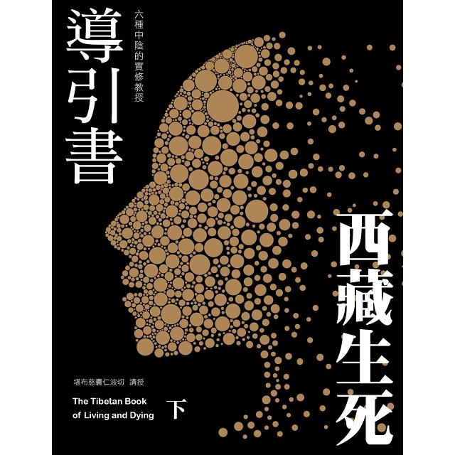 西藏生死導引書(下)六種中陰的實修教授(暢銷十週年新裝書衣版)