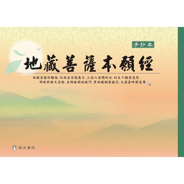 地藏菩薩本願經手抄本(1版1刷)