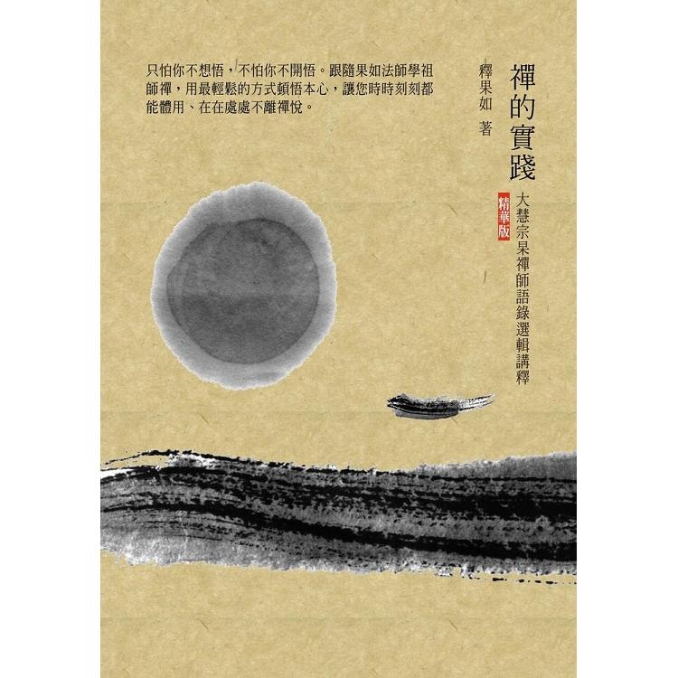 禪的實踐:大慧宗杲禪師語錄選輯講釋(精華版)