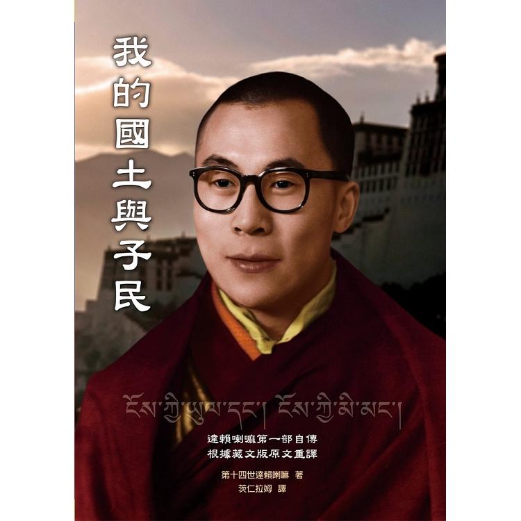 我的國土與子民:第十四世達賴喇嘛第一部自傳
