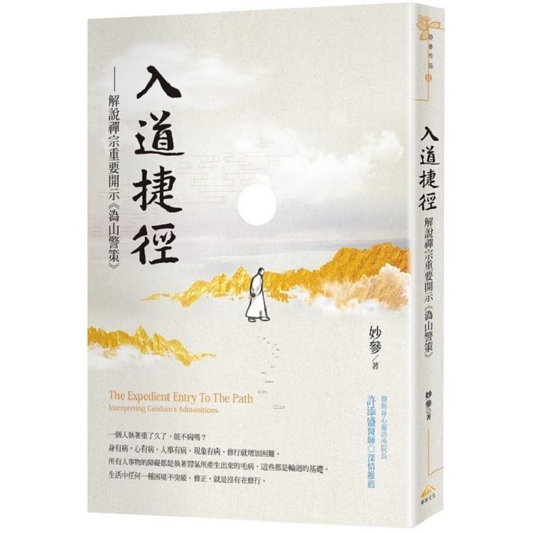 入道捷徑:解說禪宗重要開示《溈山警策》