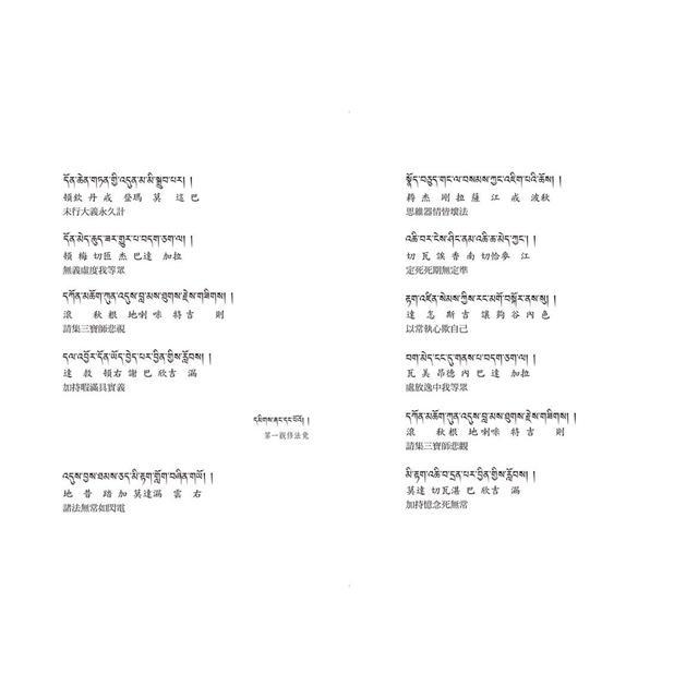 大圓滿前行:普賢上師言教【索達吉堪布藏文直譯經典】