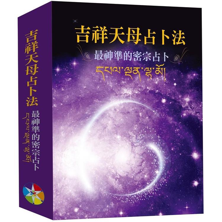 吉祥天母占卜法新版(書+牌卡、絨布袋)