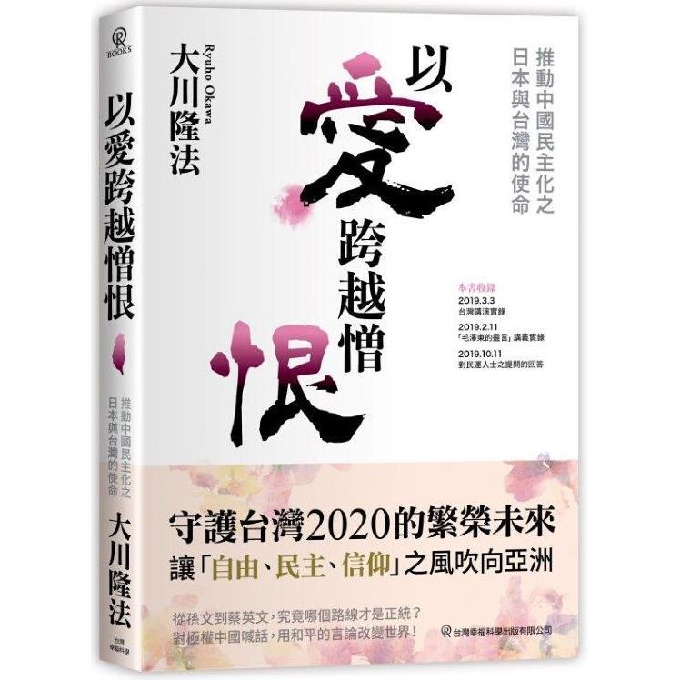以愛跨越憎恨-推動中國民主化之日本與台灣的使命