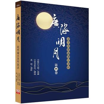 廣海明月:道次第廣論講記淺析(第四卷)