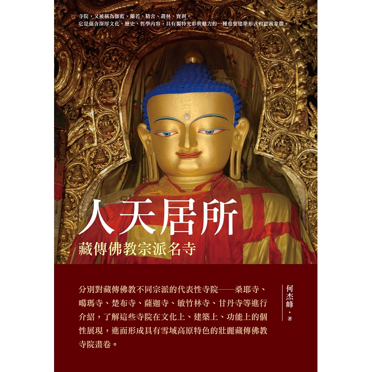 人天居所:藏傳佛教宗派名寺