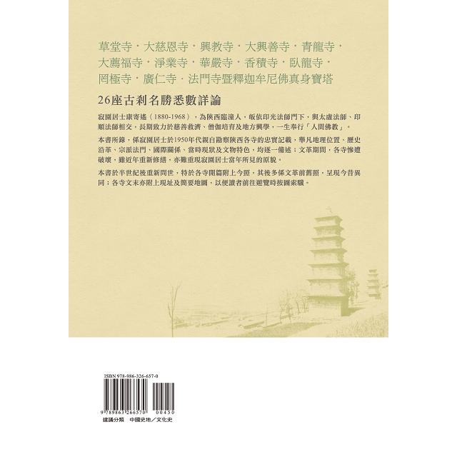 陝西佛寺紀略