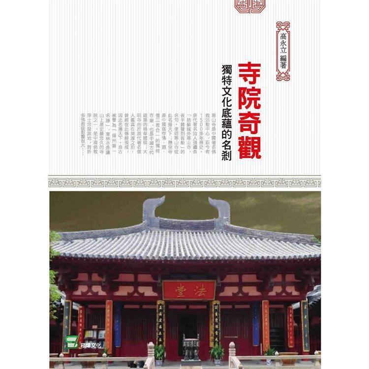 寺院奇觀:獨特文化底蘊的名剎