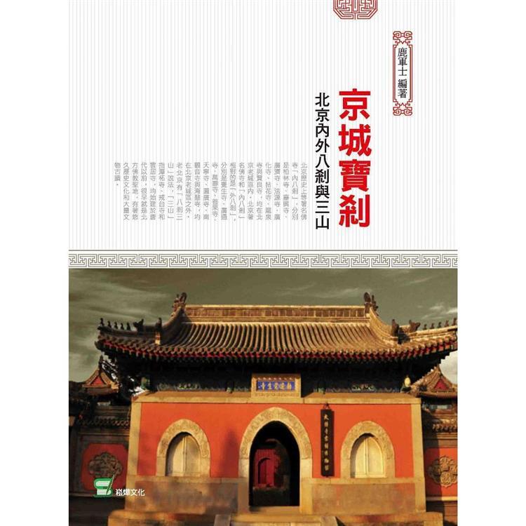 京城寶剎:北京內外八剎與三山