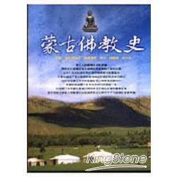 蒙古佛教史