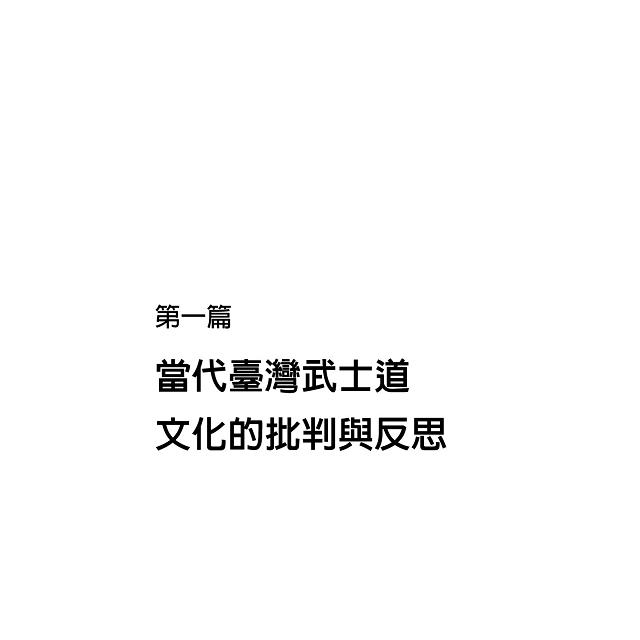 當代臺灣心靈的透視:從雙源匯流到逆中心互動傳播