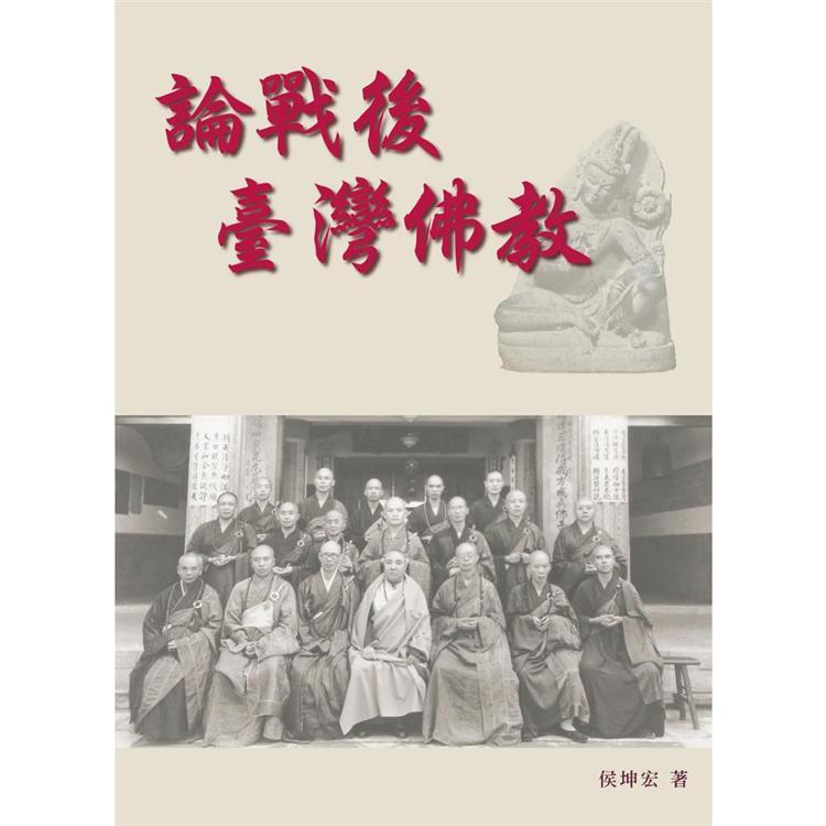 論戰後臺灣佛教