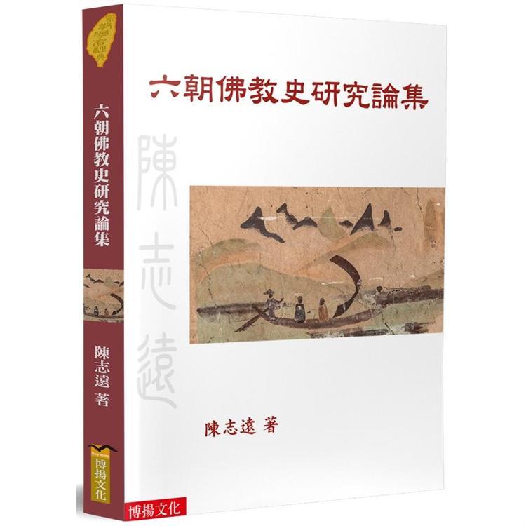 六朝佛教史研究論集