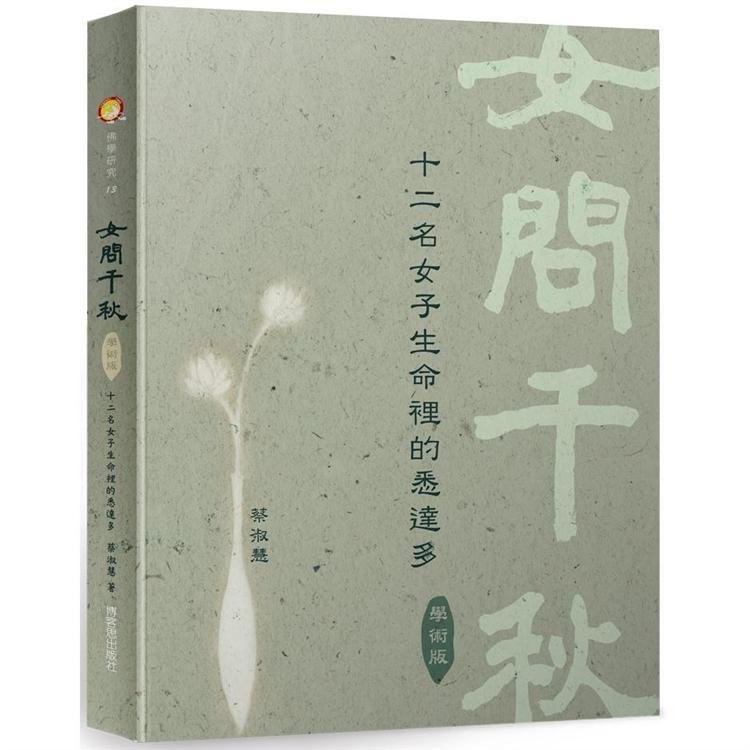 女問千秋(學術版,隨書附贈流通版)