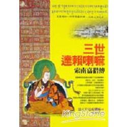三世達賴喇嘛-索南嘉措傳