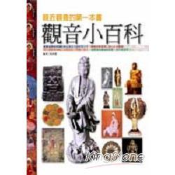 觀音小百科-親近觀音的第1本書