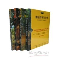 佛陀的聖弟子傳套書(1-4冊)