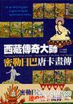 西藏傳奇大師《密勒日巴唐卡畫傳》
