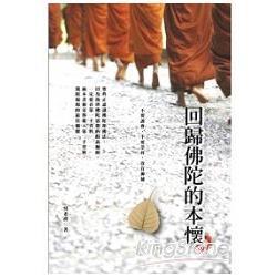 回歸佛陀的本懷