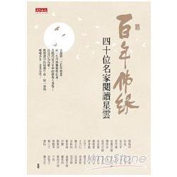 百年佛緣:四十位名家閱讀星雲