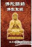 佛陀語錄:佛教聖經