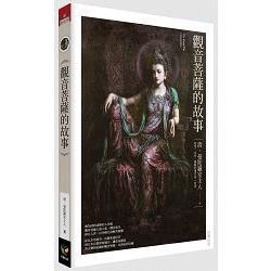 觀音菩薩的故事【新裝版】