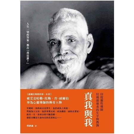 真我與我[增訂版] : 印度靈性導師拉瑪那尊者的生平與教誨