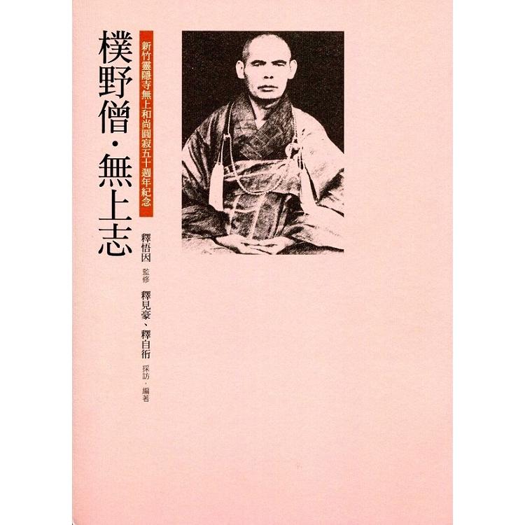 樸野僧.無上志:新竹靈隱寺無上和尚圓寂五十週年