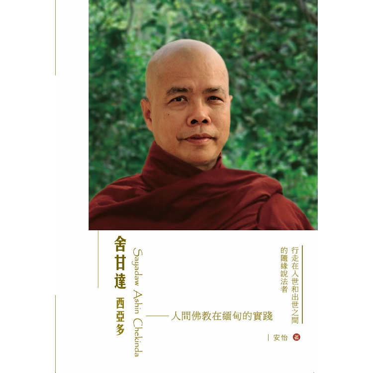 舍甘達西亞多:人間佛教在緬甸的實踐