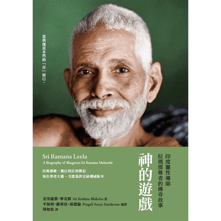 神的遊戲 : 印度靈性導師拉瑪那尊者的傳奇故事