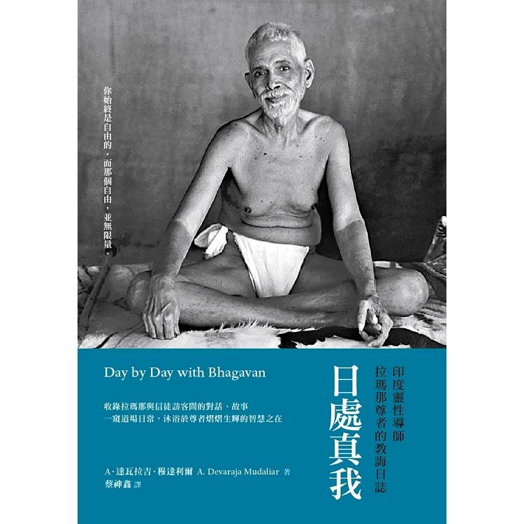 日處真我 : 印度靈性導師拉瑪那尊者的教誨日誌