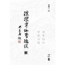 陳攖寧仙學隨談(貳)-讀書雜記、黄裳語道