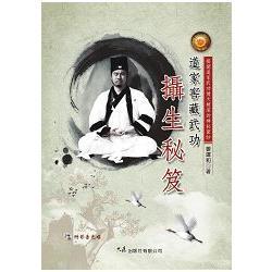 道家窖藏武功攝生秘笈(附DVD)