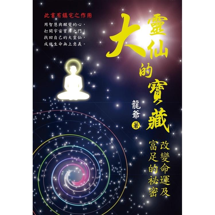 大靈仙的寶藏:改變命運及富足的祕密