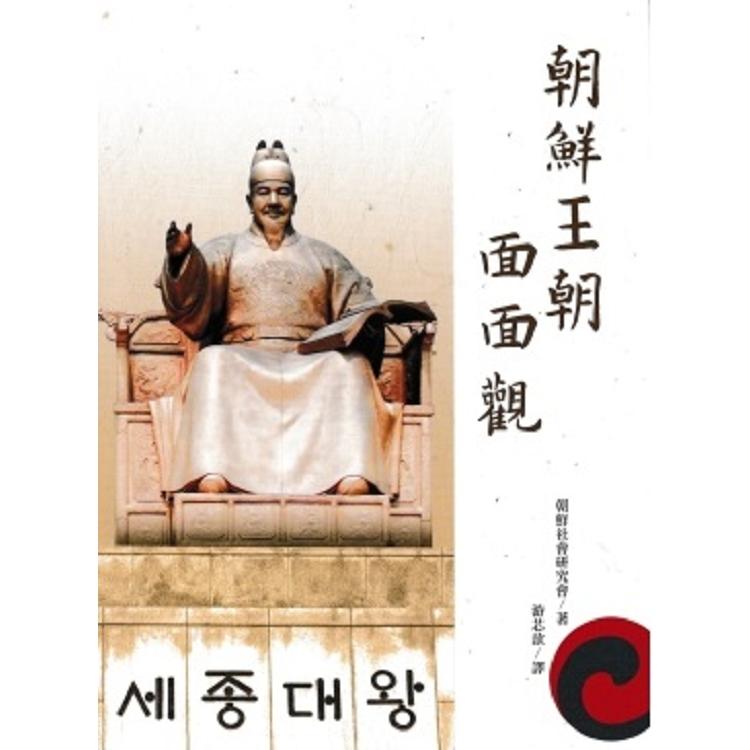 朝鮮王朝面面觀