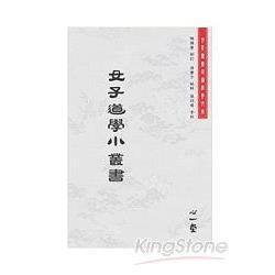 女子道學小叢書(POD)