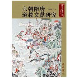 六朝隋唐道教文獻研究