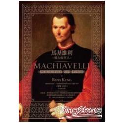 權力的哲人:馬基維利