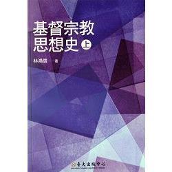基督宗教思想史(上)