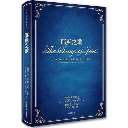 耶穌之歌:一年的詩篇靈修日程