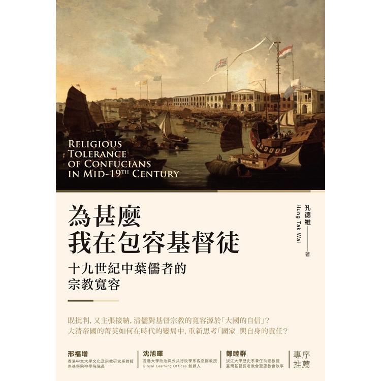 為甚麼我在包容基督徒?十九世紀中葉儒者的宗教寬容