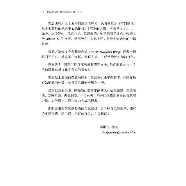 我見我聞的福音(第三冊:耶穌光榮的復活至聖母蒙召升天)簡體中文版