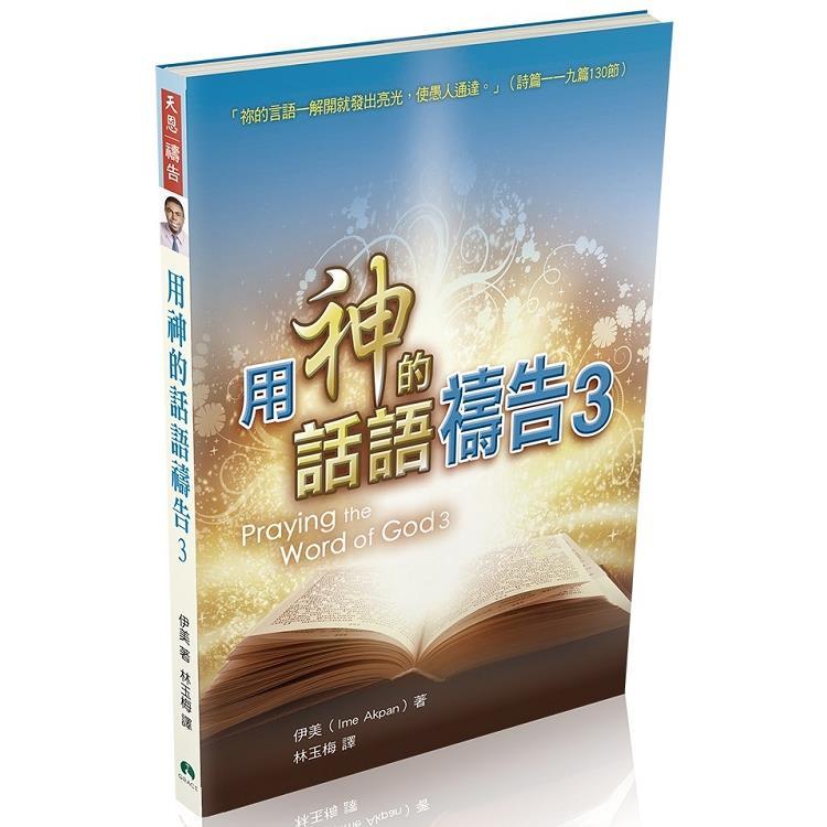 用神的話語禱告3